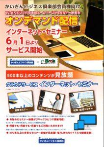 かいぎんビジネス倶楽部インターネットセミナー
